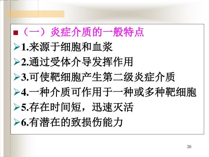 (一)炎症介质的一般特点