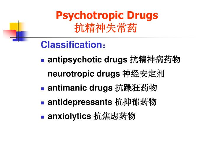 Ppt Chapter 25 Antipsychotic Drugs Powerpoint Presentation Id