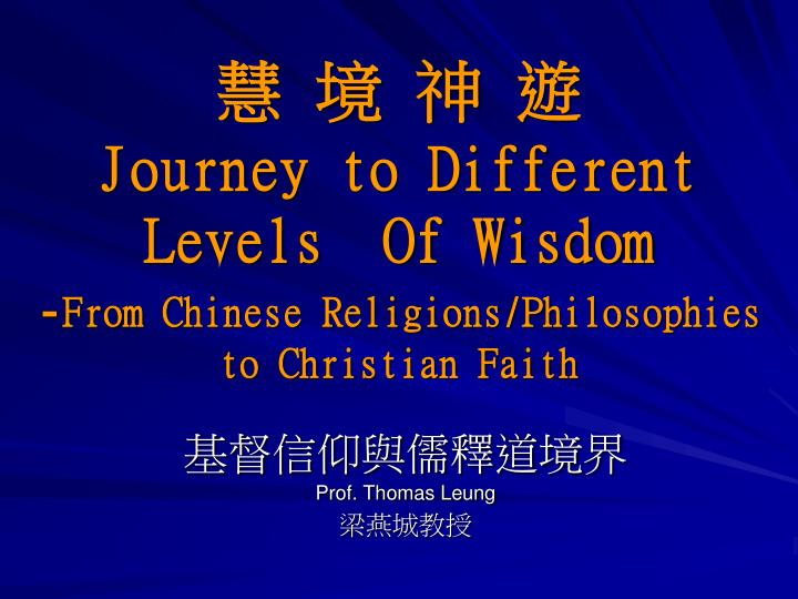 journey to different levels of wisdom from chinese religions philosoph ies to christian faith n.
