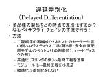 delayed differentiation