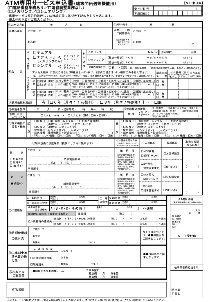 ATM専用サービス申込書