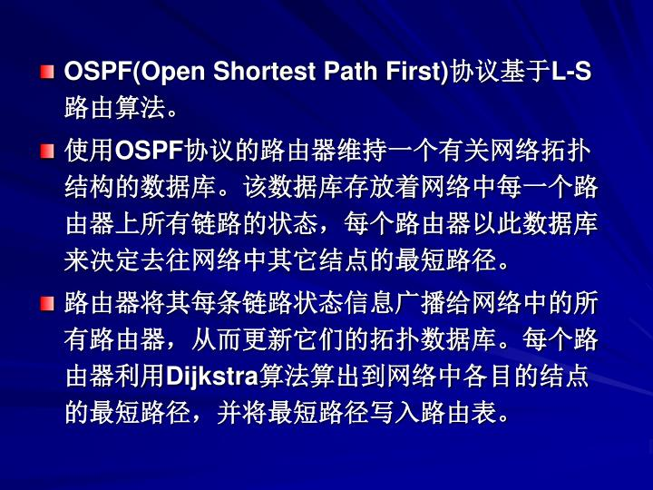 OSPF(Open Shortest Path First)