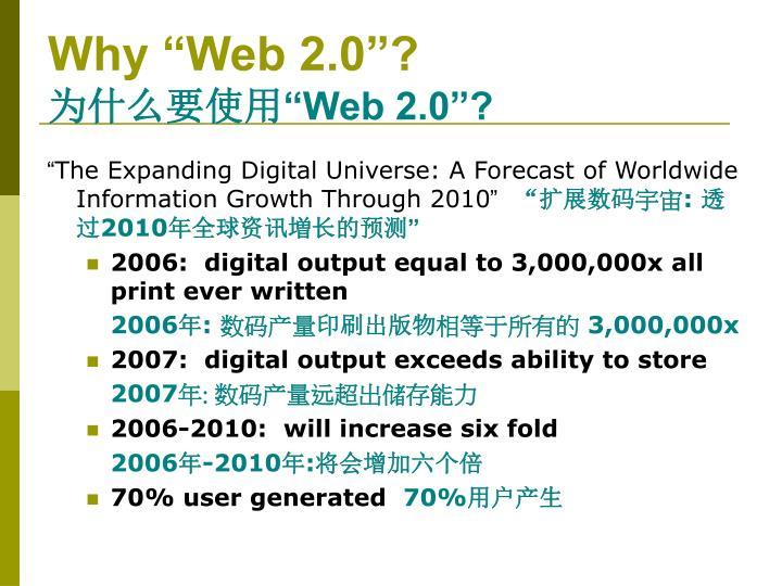 Why web 2 0 web 2 0