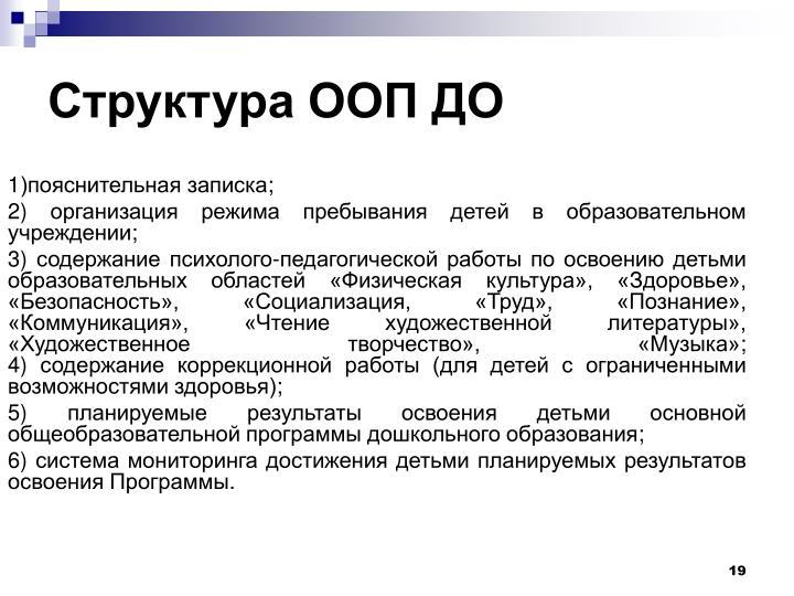 Структура ООП ДО