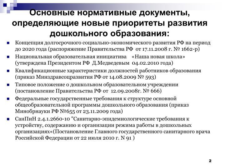 Основные нормативные документы, определяющие новые пр...
