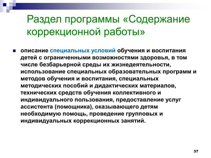 Раздел программы «Содержание коррекционной работы»