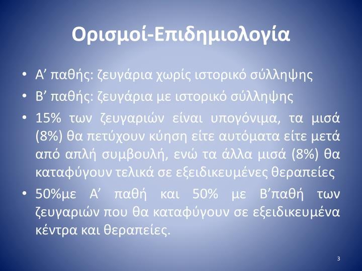 Ορισμοί-Επιδημιολογία