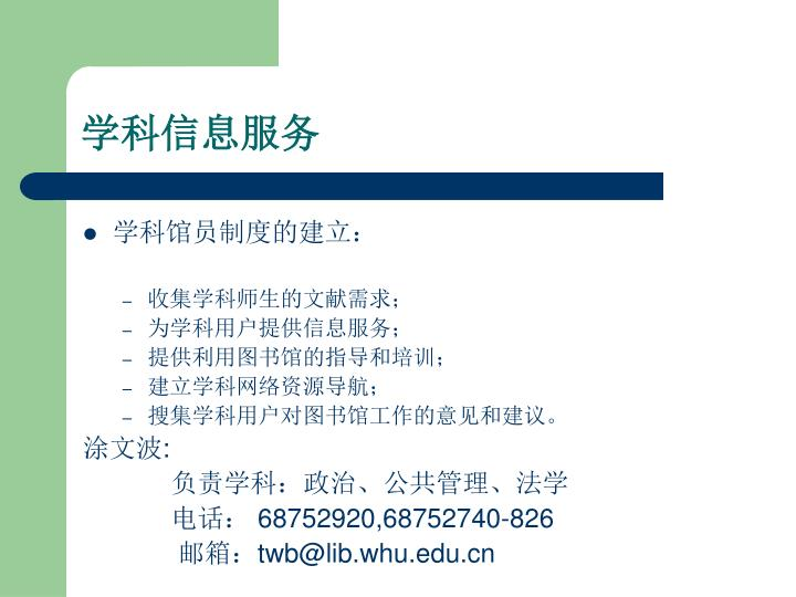 学科信息服务