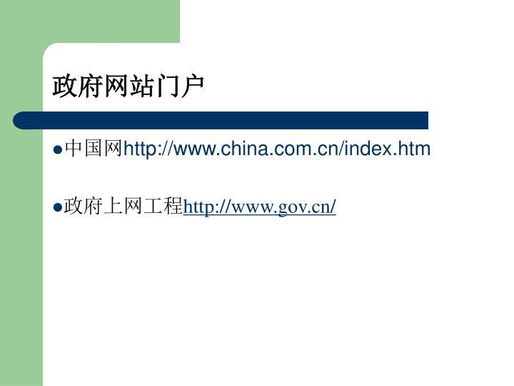 政府网站门户