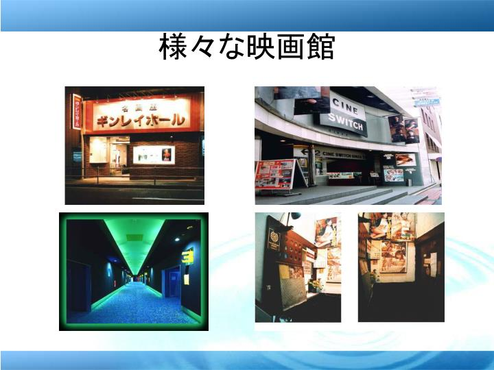 様々な映画館