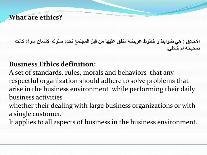 business ethics 27 essay 71203 business ethics assignment 1 drawing on ethical theory to critique a claim  we will write a custom essay sample on business ethics essay  2009, p 27.