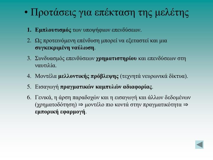 • Προτάσεις για επέκταση της μελέτης
