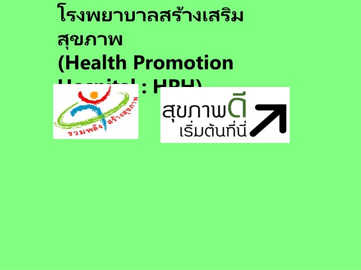 Health promotion hospital hph