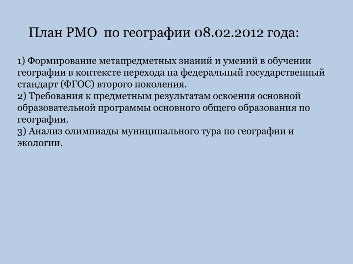 План РМО  по географии 08.02.2012 года: