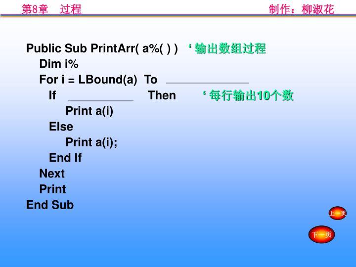 Public Sub PrintArr( a%( ) )