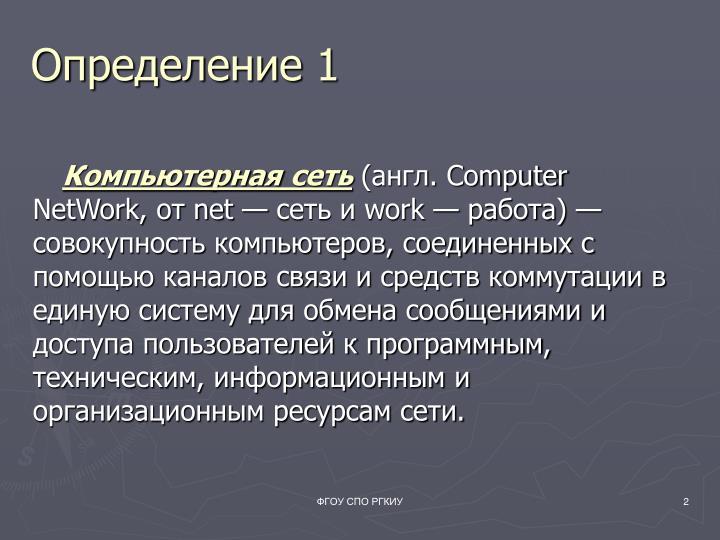 Определение 1