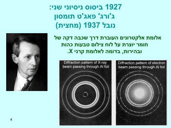 1927 ביסוס ניסיוני שני: