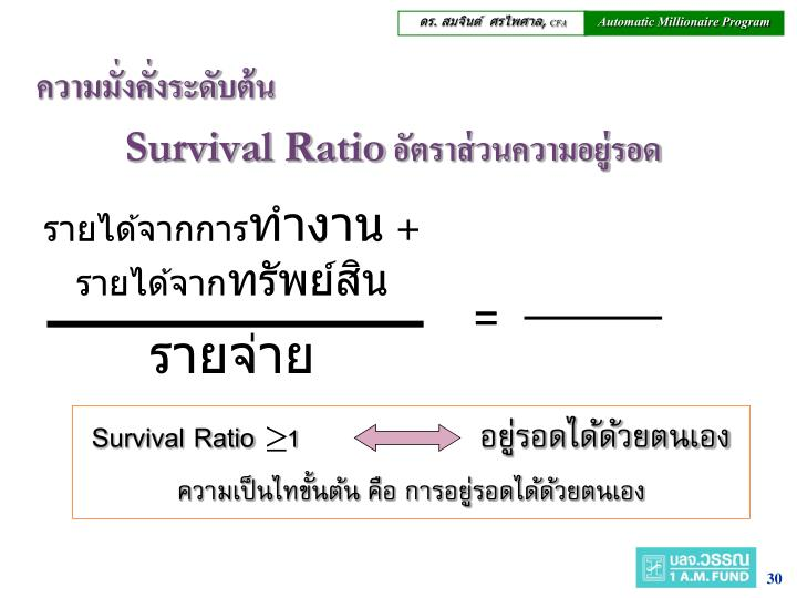 Survival Ratio