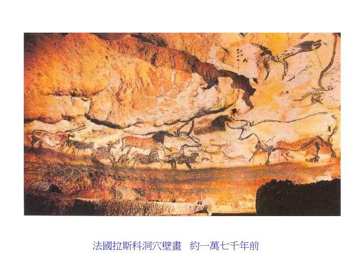 法國拉斯科洞穴壁畫   約一萬七千年前
