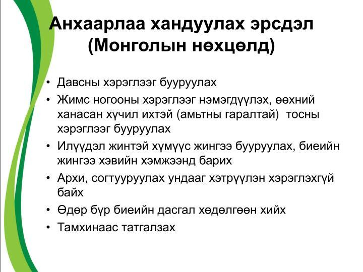 Анхаарлаа хандуулах эрсдэл  (Монголын нөхцөлд)
