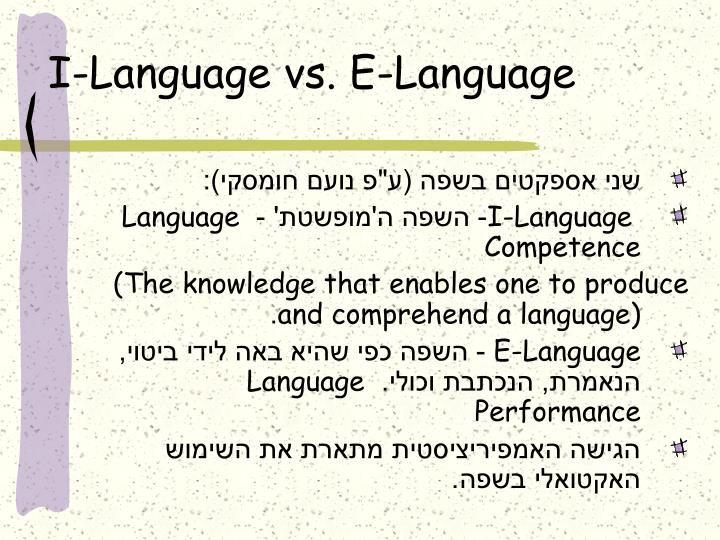 I-Language vs. E-Language
