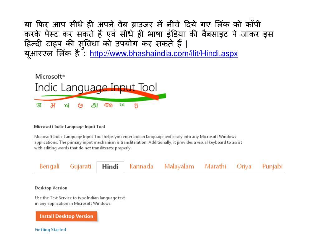 PPT - हरमिन्दर सिंह तकनीकी सहायक