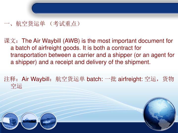 一、航空货运单 (考试重点)