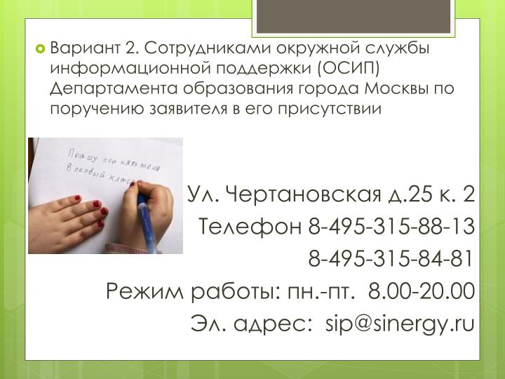 Вариант 2. Сотрудниками окружной службы информационной поддержки (ОСИП) Департамента образования города Москвы по поручению заявителя в его присутствии