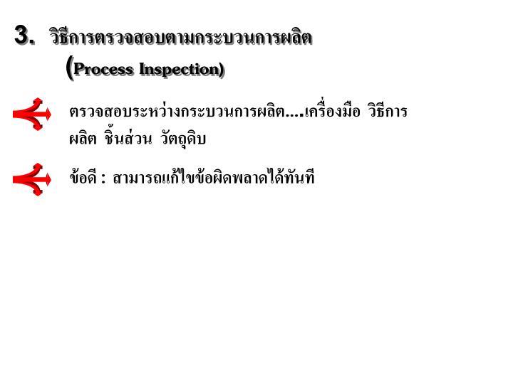 3.  วิธีการตรวจสอบตามกระบวนการผลิต