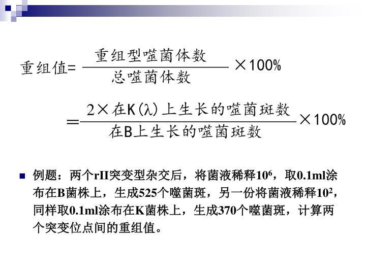 重组型噬菌体数