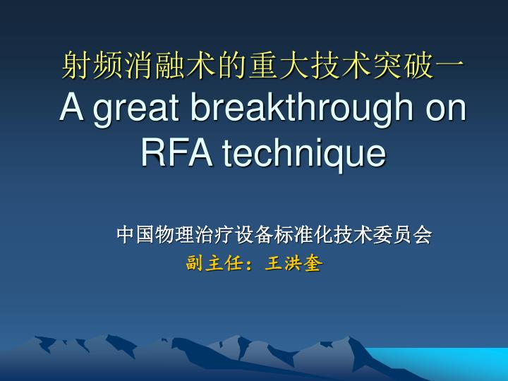 A great breakthrough on rfa technique