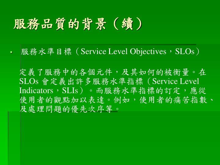 服務品質的背景(續)