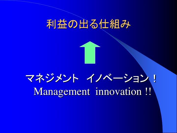 マネジメント イノベーション!