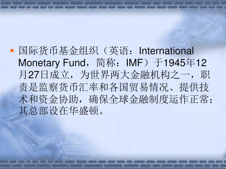 国际货币基金组织(英语: