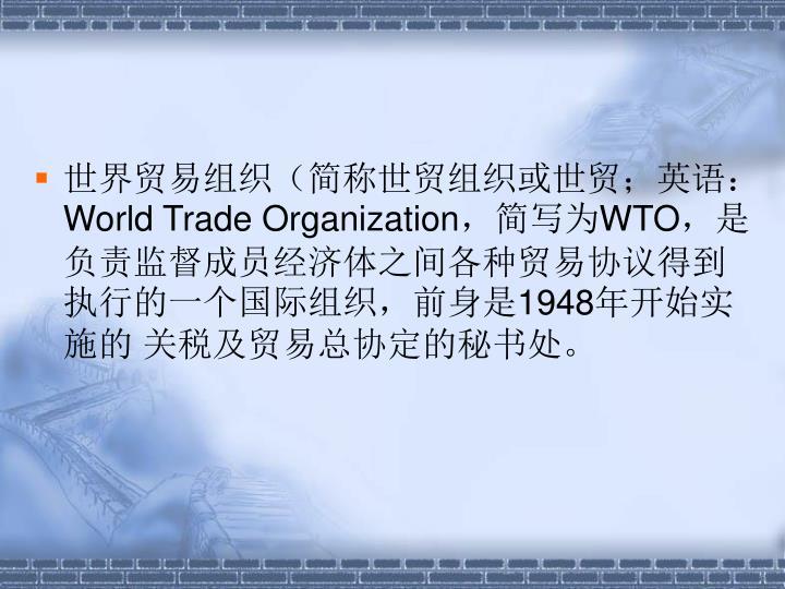 世界贸易组织(简称世贸组织或世贸;英语: