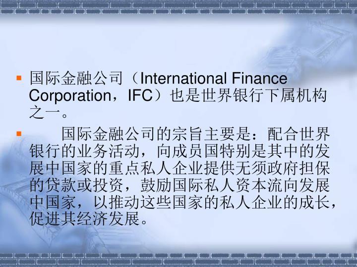 国际金融公司(