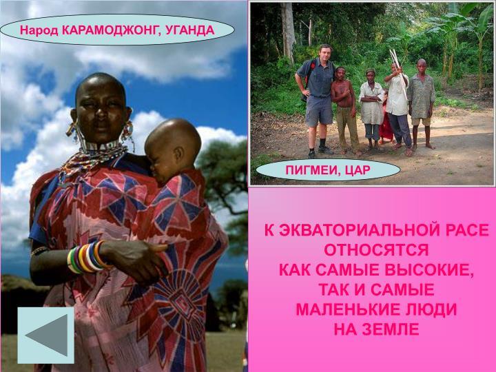 Народ КАРАМОДЖОНГ, УГАНДА