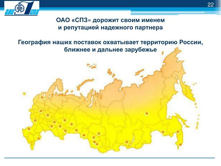 Статья наших партнеров ОАО «СПЗ»