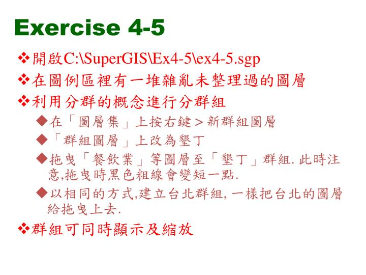 Exercise 4-5
