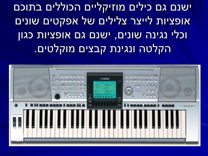 ישנם גם כילים מוזיקליים הכוללים בתוכם אופציות לייצר צל...