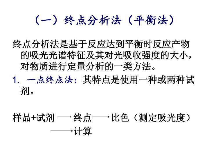(一)终点分析法(平衡法)