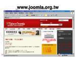 www joomla org tw