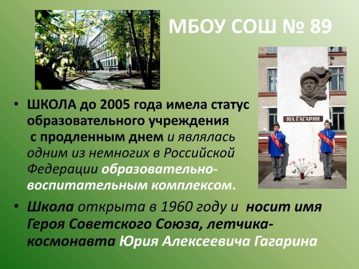 МБОУ СОШ № 89
