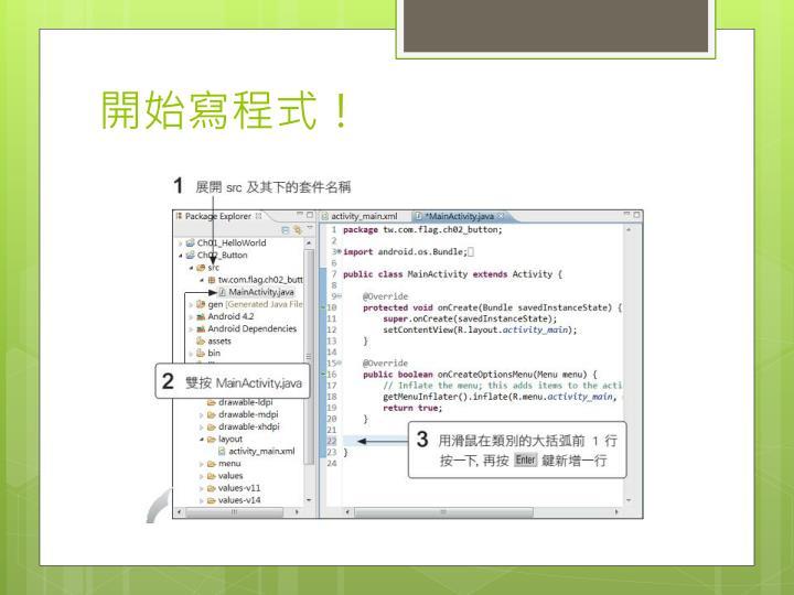 開始寫程式!