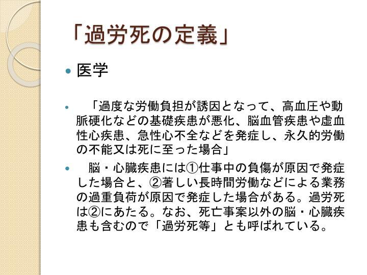 「過労死の定義」