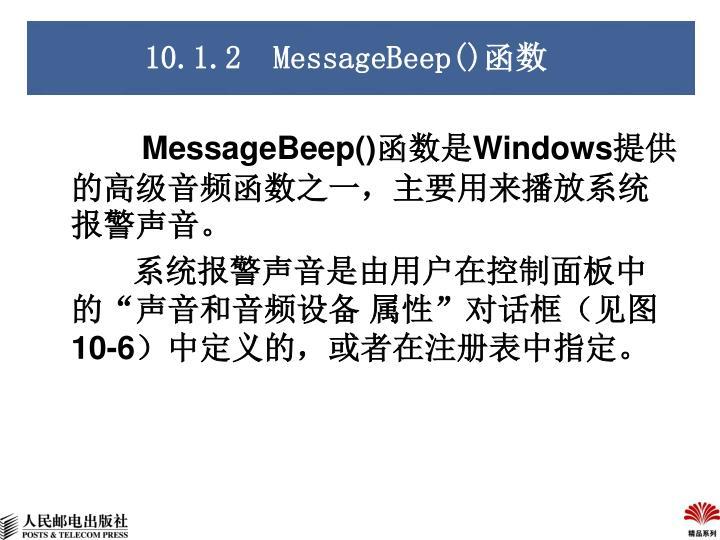 10.1.2  MessageBeep()
