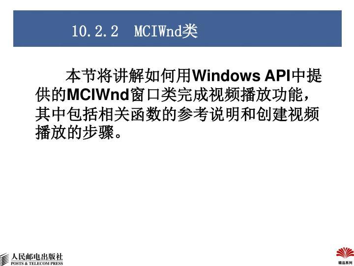 10.2.2  MCIWnd