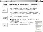 7 technique compatible