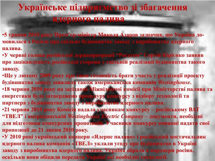 Українське підприємство зі збагачення