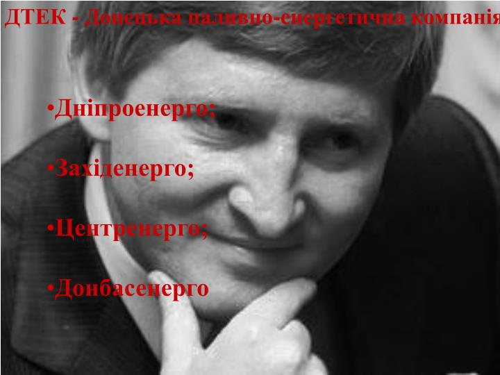 ДТЕК - Донецька паливно-енергетична компанія